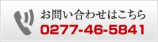 お問い合わせはこちら 0277-46-5841