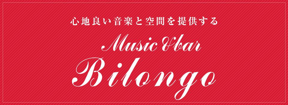 心地良い音楽と空間を提供するMusic&Bar Bilongo